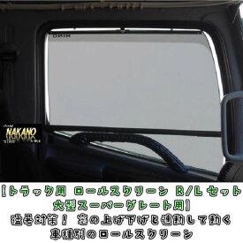 【トラック用 ロールスクリーン R/Lセット 三菱ふそう 大型'17スーパーグレート/NEWスーパーグレート/スーパーグレート用】猛暑対策!窓の上げ下げと連動して動く車種別のロールスクリーン