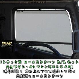 【トラック用 ロールスクリーン R/Lセット UDトラックス 大型パーフェクトクオン/クオン・4tフレンズコンドル用】猛暑対策!窓の上げ下げと連動して動く車種別のロールスクリーン