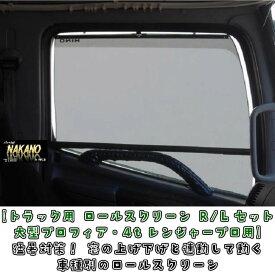 【トラック用 ロールスクリーン R/Lセット 日野 大型'17プロフィア/グランドプロフィア・4t'17レンジャー/レンジャープロ用】猛暑対策!窓の上げ下げと連動して動く車種別のロールスクリーン