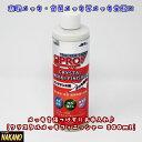 【トラッカーズプロ クリスタルメッキフィニッシャー 300ml】メッキ専用のメンテナンス剤 これ一本でメッキパーツの…