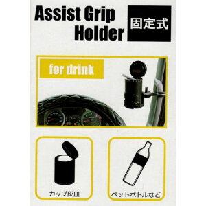 【アシストグリップドリンクホルダー】アシストグリップ固定式 乗降補助グリップにガッチリ固定♪カップタイプ ドリンクホルダー 携帯灰皿ホルダー