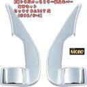 軽トラ用【キャリイDA16T用 メッキミラー根元カバー 左右セット】安心の日本製♪スズキ キャリー DA16T(H25/9〜) 取…