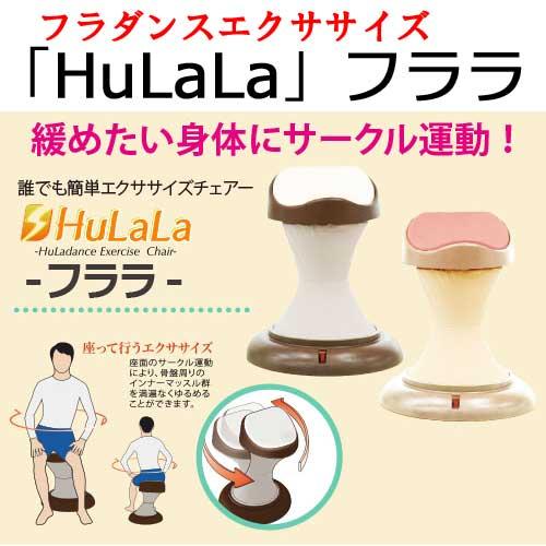 送料無料♪フラダンスエクササイズ 「HuLaLa」フララ エクササイズチェア フララ