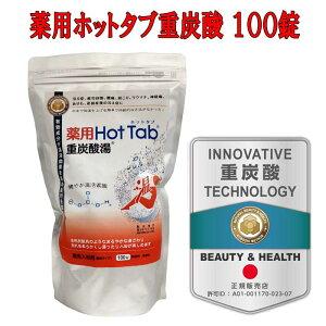 直ぐに使えるクーポン付き☆P10倍★薬用ホットタブ重炭酸(医薬部外品)100錠 入浴剤 重炭酸イオン