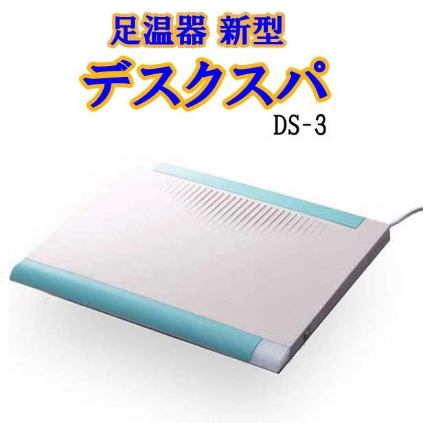 P10倍★即日発送☆足温器 新型 デスクスパ DS-3足元暖房