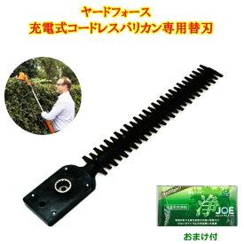 【ミニ浄おまけ付】ヤードフォース ヘッジトリマー 充電式コードレスバリカン専用替刃(送料無料)【2倍】