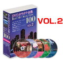 DVDカラオケ全集 Best Hit Selection 100 VOL.2 【DKLK-1002】歌い継がれてきた名曲の中から100曲をセレクト!!