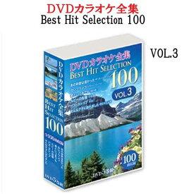 DVDカラオケ全集 「Best Hit Selection 100」 VOL.3 (全100曲収録) DKLK-1003