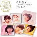 松田聖子スイート・コレクション 80's ヒッツスィートコレクションCD-BOX 5枚組88曲収録 松田聖子 SEIKO SWEET COL…