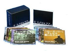 大人のJAZZジャズ CD-BOX(CD10枚組) 【2倍】