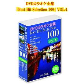 DVDカラオケ全集 「Best Hit Selection 100」 VOL.4(DVD5枚組)DVD-BOX