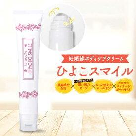 コロコロ妊娠線 クリーム ヒヨコスマイル 80g (お試sale)