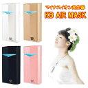 【日本製】超小型マイナスイオン発生器 KB AIR MASK(KBエアマスク)携帯用空気清浄器 小型 花粉対策