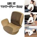 12倍★LIFE FIT マッサージャー 3way 座椅子・寝ながら・椅子に立て掛けて・お好きな部位をマッサージ。ライフフィッ…