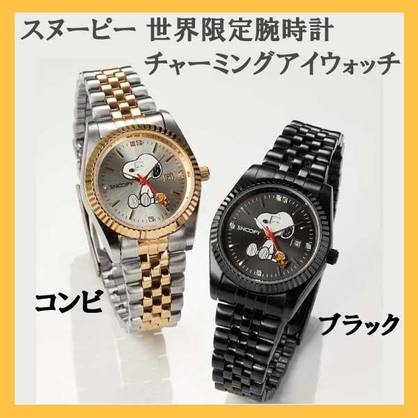 スヌーピー世界限定腕時計チャーミングアイウォッチ(コンビ・ブラック)プレミアムボックス・天然ダイヤモンド鑑別書付き