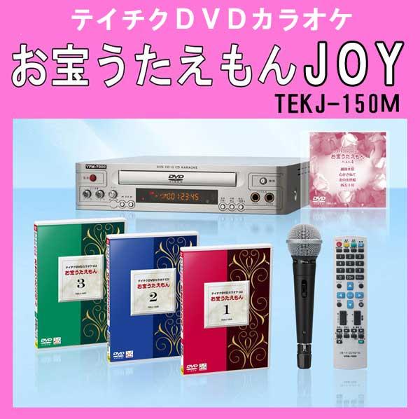 最新版!お宝うたえもんJOY TEKJ-150M(DVDプレーヤー+DVD3枚組 全150曲+マイク1本)カラオケDVD特典ソフト付 【テイチクDVDカラオケ】