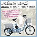 【超お得なすぐに使えるクーポン発行中】アシらくチャーリー 電動アシスト三輪自転車 MG-TRM20EB