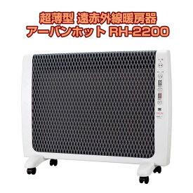 10倍☆アーバンホット RH-2200 遠赤暖房器具 RH-2200 ゼンケン(送料・代引き込)