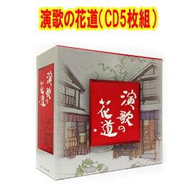 演歌の花道(CD5枚組)  GES-31891-5 コロンビア