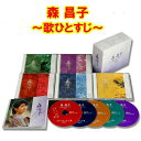 森昌子〜歌ひとすじ〜 CD-BOX(5枚組)【2倍】