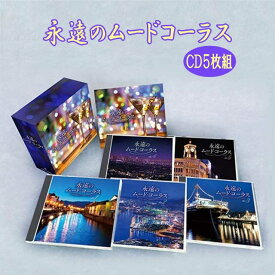 永遠のムード・コーラス CD5枚組 全90曲収録+別冊歌詞ブックレットつき/ボックスケース入 TFC-2911/5  送料無料