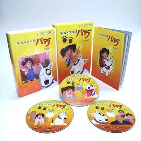 【送料無料】想い出のアニメライブラリー 第20集 平成イヌ物語バウ DVD-BOX デジタルリマスター版 Part1