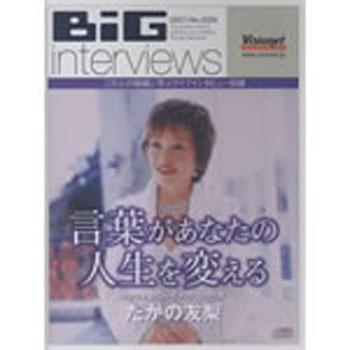 ビッグインタビューズ No.026「たかの友梨」