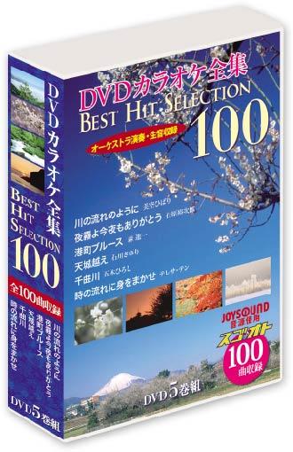 【VOL.1】DVDカラオケ全集 BEST HIT SELECTION100(DVD5枚組)魅惑のムード歌謡