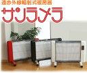 遠赤外線輻射式暖房器 サンラメラ ホワイト 604W型 ※メーカー5年保証