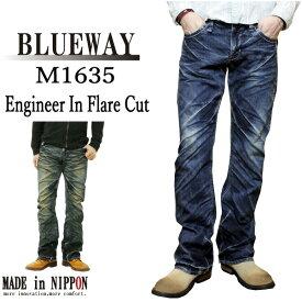 BLUEWAY ブルーウェイ M1635 ジーンズ エンジニア フレアー デニム 5435/5450 メンズ ブーツカット 日本製 綿 100%