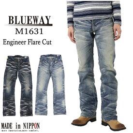 BLUEWAY ブルーウェイ M1631 ジーンズ ブーツカット エンジニア フレアー デニム 加工 シワ 5705 5761 日本製 メンズ パンツ