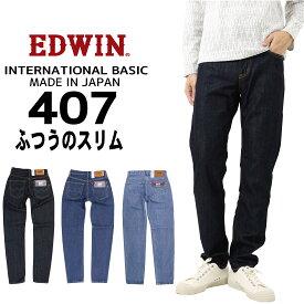 EDWIN エドウィン ジーンズ 407 スリム テーパード E407 デニム インターナショナルベーシック 日本製 00 93 98 メンズ ボトムス