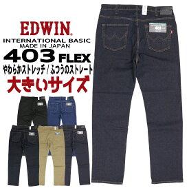 大きいサイズ EDWIN エドウィン ジーンズ 403FLEX ストレート E403F デニム ストレッチ インターナショナルベーシック 日本製 メンズ ボトムス 00 14 33 75 92