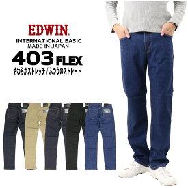 EDWIN エドウィン ジーンズ 403FLEX ストレート E403F デニム ストレッチ インターナショナルベーシック 日本製 メンズ ボトムス 00 14 33 75 92