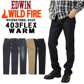 エドウィン EDWIN 暖パン ワイルドファイア E403W 二層構造 ストレート ストレッチ 暖かい パンツ ジーンズ デニム メンズ ボトムス 600 626 614 675