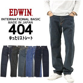 EDWIN エドウィン ジーンズ 404 ストレート ルーズ E404 デニム インターナショナルベーシック 日本製 00 01 40 93 200 メンズ ボトムス 綿100% 定番