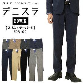 EDWIN エドウィン ジーンズ デニスラ スリムテーパードパンツ EDB102 ストレッチ 軽量 ゴルフ メンズ ボトムス エドウイン 100 116 175 176 976 127 159 904