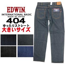 大きいサイズ EDWIN エドウィン ジーンズ 404 ストレート ルーズ E404 デニム インターナショナルベーシック 日本製 00 01 40 93 メンズ ボトムス エドウイン