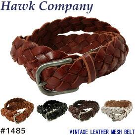 ホークカンパニー Hawk Company 1485 ベルト メッシュ 本革 ヴィンテージ レザー 男女兼用 サイズカット× バックル交換× プレゼント