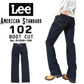 LEE リー 01020 ジーンズ ブーツカット 102 フレア デニム アメリカン スタンダード 100 綿 100% メンズ ボトムス