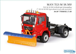 【予約】10月以降発売予定MAN TGS M 18.500 Agrar-Truck Schneepflug トラック/Conrad 1/50 建設機械 模型ミニカー はたらく車 重機