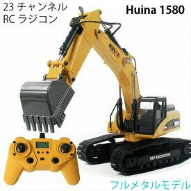 油圧ショベル 人気 ラジコン RC フルメタルモデル Huina 1580 発煙 サウンド LED パワーショベル 重機 完成品 1/14 リモコン付き