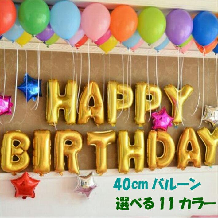 40cm アルファベット バルーン 風船 ゴールド HAPPY BIRTHDAYハッピーバースデー 選べる8カラー (二次会、誕生日、パーティー)