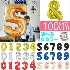 数字 &アンド @アットマークバルーン ナンバー お誕生日会 超特大 100cm ゴールド 123456789 シルバー レッド ブラック ブルー ローズ パーティー 飾り お祝い (誕生日、パーティー)