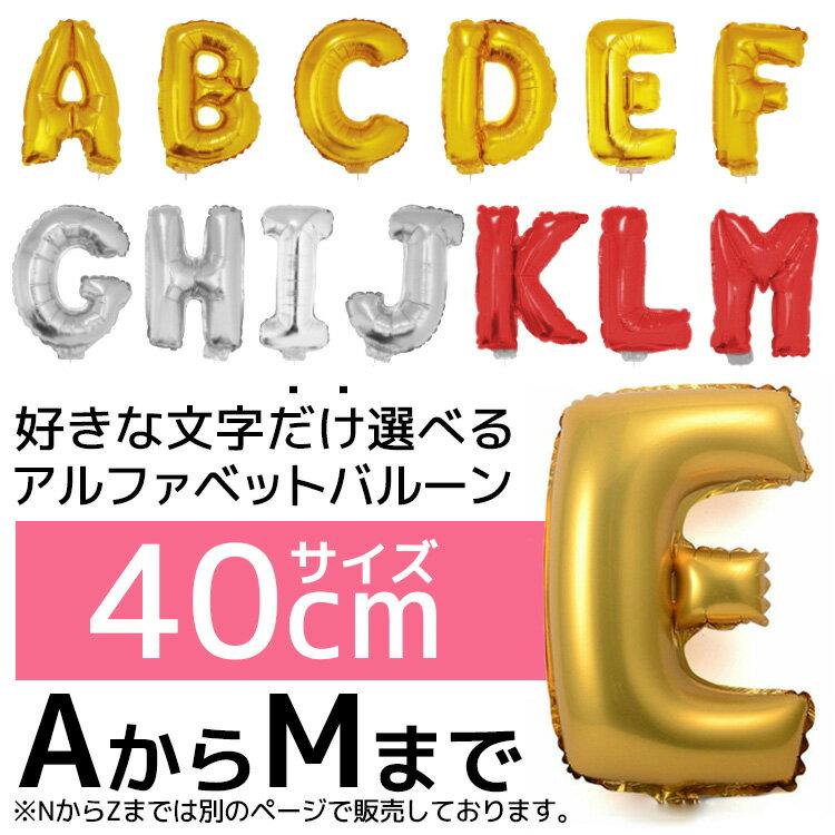 アルファベット バルーン ストロースティック付き 子供 名前 イニシャル 1歳 お誕生日会 40cm ゴールド シルバー レッド 赤色 パーティー 飾り お祝い ABCDEFGHIJKLM (誕生日、パーティー) あす楽