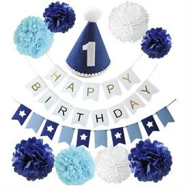ファーストバースデー 1歳誕生日 帽子付き 飾り付けセット ブルー系男の子HAPPY BIRTHDAY デコレーション おしゃれ 海外 バナー ガーランド パーティーグッズ ポンポン 記念撮影