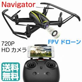 U31w ドローン Navigator ホバリングしやすい WIFI FPV 1080P広角カメラ スマホで操作 APP 気圧センサー ヘッドレスモード 高度維持 撮影 人気 【送料無料】
