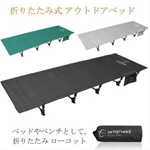 アウトドアベッド コット 折りたたみ キャンプ コンパクトサイズ ツーリング 簡易 軽量 枕 収納ケース付き 人気