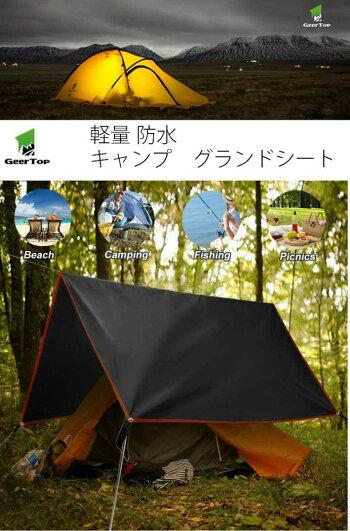 テントシートグランドシート軽量防水両面GEERTOPシリコナイジングキャンプ登山ピクニック人気90x210cmMサイズ
