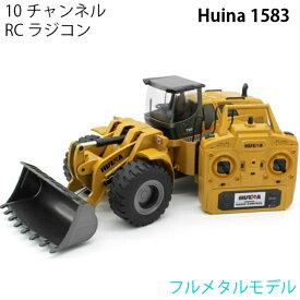 ホイールローダー 人気 ラジコン RC フルメタルモデル Huina 1583 サウンド LED 重機 完成品 1/14 リモコン付き